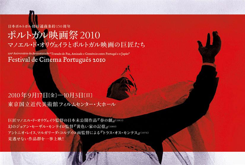 ポルトガル映画祭 2010   ポルトガル映画祭 2010
