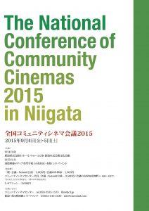 コミュニティシネマ会議2015
