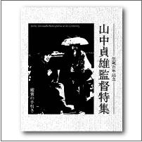 books_yamanaka