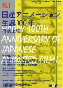 0909_anime_flyer