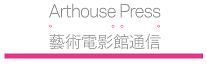 Arthouse Press/藝術電影館通信