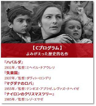 ジョージア映画祭 Cプログラム